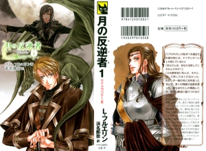 Traitor's Moon-Japanese book cover